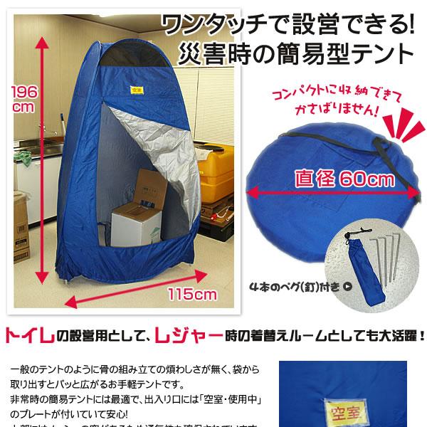 災害用簡易テント